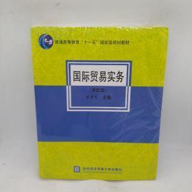 """普通高等教育""""十一五""""国家级规划教材:国际贸易实务(第4版)"""