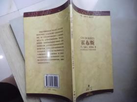 世界思想家译丛:霍布斯(见描述)。