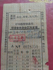 有最高指示的文革火车票~文革票据。