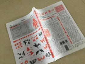 乐清剪纸艺术:总第26期