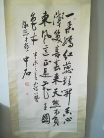 欧阳中石 书法