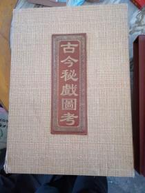 古今秘戏图考【中国古代性文化揭秘----中外性文物大观】【第一房间