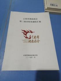 云南省湖南商会第三届章程及制度汇编