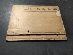 书契程式  两册全 民国线装本