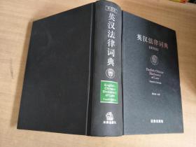 英漢法律詞典(第4版)【實物拍圖,內頁干凈】