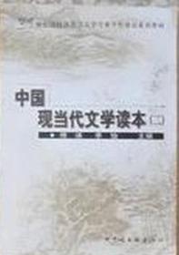 中国现当代文学读本(全四册)李怡等    中国文联出版社9787505950344