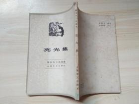 契诃夫小说选集 亮光集