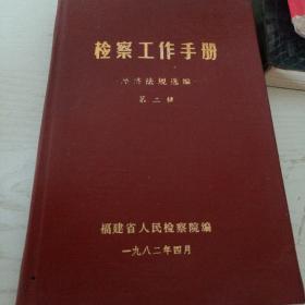 检察工作手册福建省人民检察院第二辑