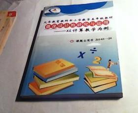 义务教育教科书小学数学五年级教材 微课设计的研究与运用 以计算教学为例
