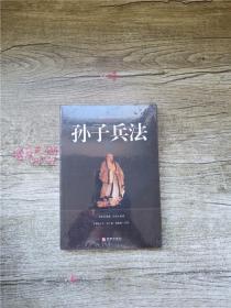 孙子兵法 国学经典精粹丛书【全新】.