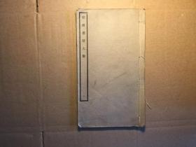 民国的,白棉纸的,楹联墨蹟大观,第六册全,长26.2厘米,宽15.2厘米,厚0.7厘米,详见图。
