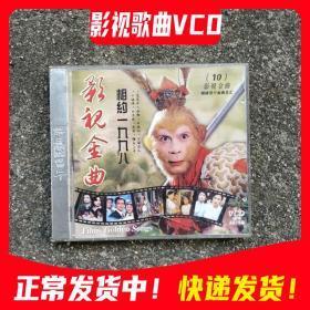 电视剧歌曲 西游记 渴望  VCD光盘