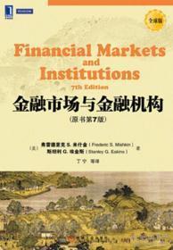 金融市场与金融机构