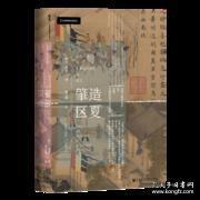 甲骨文丛书·肇造区夏:宋代中国与东亚国际秩序的建立