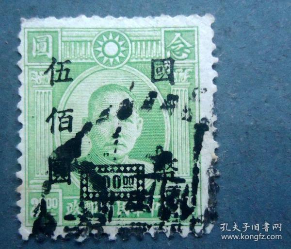 邮票 邮票 孙中山士像绿色 念元20元改国币500元 信销