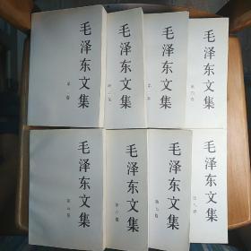 毛泽东文集(全8册)