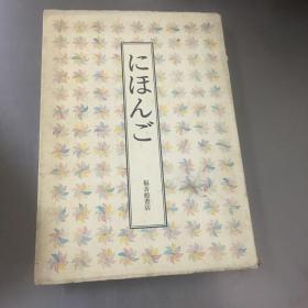 日文原版(