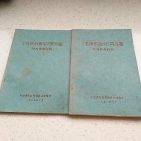 毛万春 藏书  毛泽东选集 第五卷 学习参考材料一【上下】两本合售