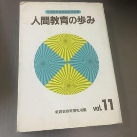 日文原版(人间教育,,)