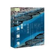 索恩丛书·美国海:墨西哥湾的历史