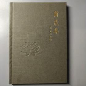 免费结缘 角虎集 清 济能 辑 东林寺 正心缘结缘佛教用品法宝书籍