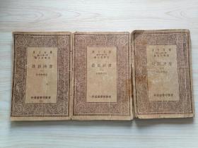 698 民国时期  万有文库:唐诗别裁(1、2、3)王云五主编  沉德潜  商务印刷馆发行