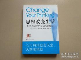 思维改变生活——积极而实用的认知行为疗法