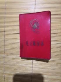 毛主席语录(128开有林题和再版前言)