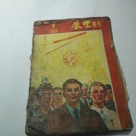 1956年展望周刊封皮