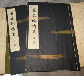 羞花秘情史(一函二册全)