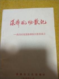 漾濞风物散记一一一热烈庆祝漾濞彝族自治县成立