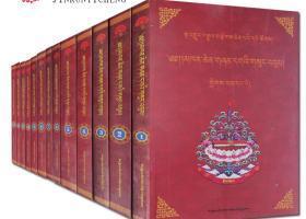 藏文版 十三部大论(全套十三册)堪钦先嘎 著 西藏藏文古籍出版社