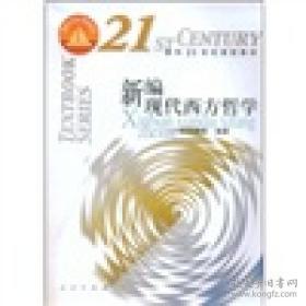 秒回复,当天发货 正版 新编现代西方哲学 刘放桐著2000人民出版