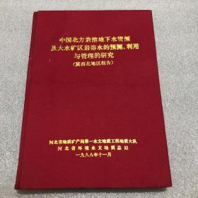 中国北方岩溶地下水资源及大水矿区岩溶水的预测.利用与管理的研究(冀西北地区报告)
