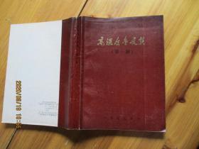 高温合金文集 第一册【如图2-4