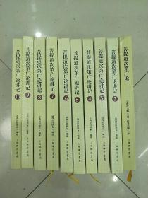 菩提道次第广论讲记(全11册,缺第一册,现10册合售)
