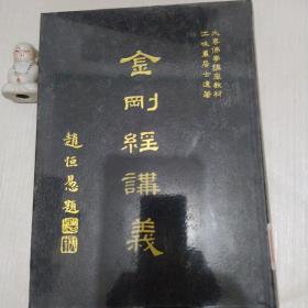 大专佛学讲座教材:金刚经讲义(江味农)