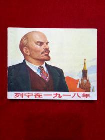 列宁在一九一八连环画