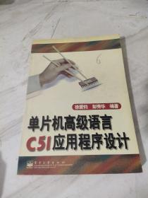 单片机高级语言C51应用程序设计