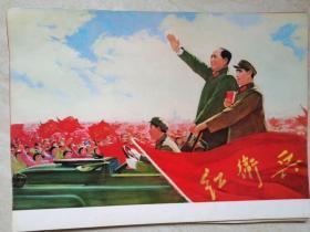 文革期间 出版印刷  油画毛主席 林彪。共计27张  (毛林 12张 )