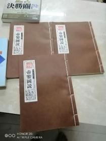 帝鉴图说(竖式线装本)