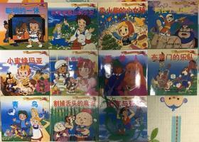 彩图世界经典童话故事 11本合售