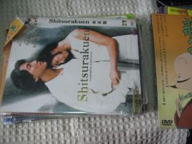 失乐园 DVD