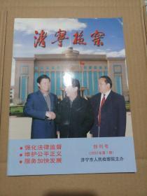 创刊号:济宁检察 2003年第1期总第1期