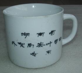 湖南省外贸局茶叶审评专用  茶杯   湖南省  外贸局  茶叶  审评  专用  茶叶  50年代