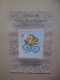 第9届亚洲国际集邮展览(纪念张)。