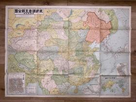 1936年日本出版的中国地图《最新调查支那全图》,包括外蒙古,另有伪满洲国。全开大小,附封套,品相完美