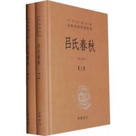 吕氏春秋(精)上下册--中华经典名著全本全注全译丛书