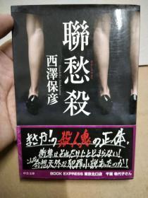 联愁杀 联愁杀 西泽保彦作品 日文原版