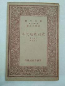 《欧洲农地改革》 中华民国二十二年十二月初版